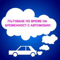пътуване при бременнот с кола и автомобил
