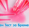 цена на кръвен тест за бременност в лаборатория