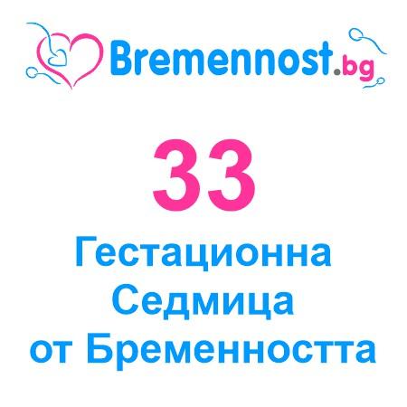 33 гестационна седмица