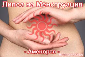 какво е аменорея и липса на менструация и цикъл
