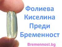 фолиева киселина преди бременност
