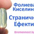 фолиева киселина - странични ефекти при предозиране