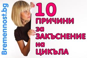 10 причини за закъсняване на цикъла