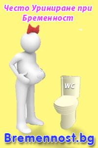често уриниране при бременност