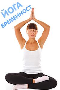 йога и бременност