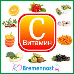 храни богати на витамин с