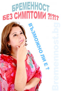 бременност без симптоми