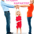 как да се справя с дете с труден характер