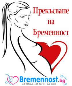 прекъсване на бременност
