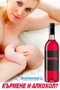 кърмене и алкохол