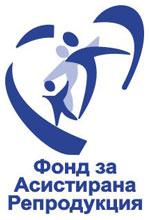 фонд за асистирана репродукция - фонд ин витро