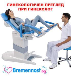 гинекологичен преглед