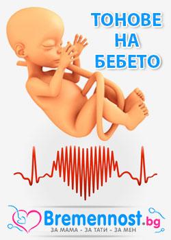 сърдечни тонове на бебето