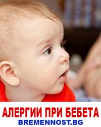 алергии при бебета