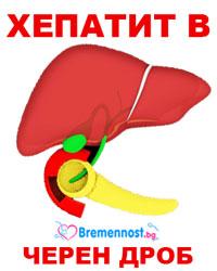 хепатит б