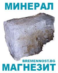 магнезит