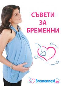 съвети за бременни