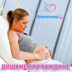 дишане при раждане