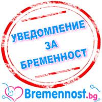 уведомление за бременност