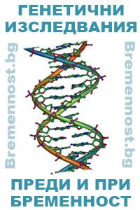 генетични изследвания преди и при бременност