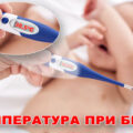 температура при бебе