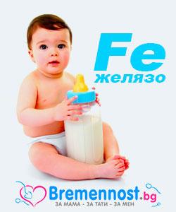 количество желязо в храната на детето