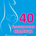 колко седмици е бременността