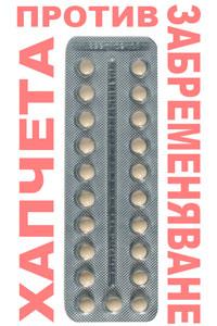 хапчета против забременяване