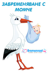 забременяване с момче