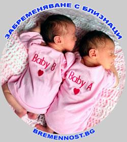 забременяване с близнаци