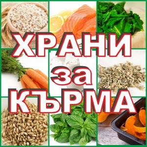храни за кърма