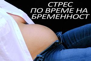 стрес по време на бременност