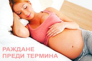 раждане преди термина