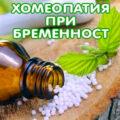 хомеопатия при бременност