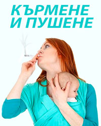 кърмене и пушене