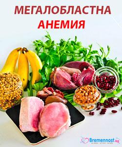 мегалобластна анемия