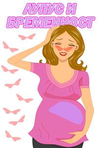лупус и бременност
