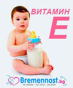 количество витамин е в храната на децата