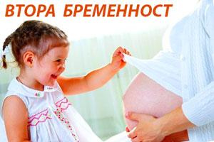 втора бременност