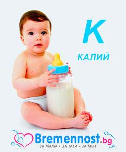 количество калий в храната на детето