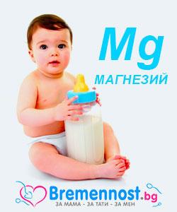 количество магнезий в храната на децата