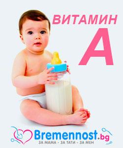 количество витамин а в храната на децата