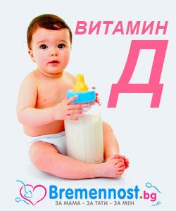 количество витамин д в храната на децата