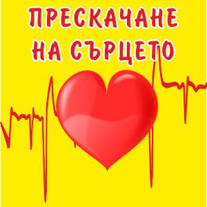 прескачане на сърцето