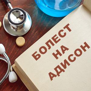 болест на адисон