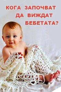 Кога Започват да Виждат Бебетата?