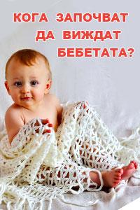 кога започват да виждат бебетата