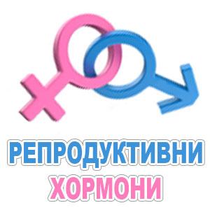 репродуктивни хормони
