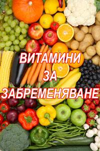 витамини за забременяване
