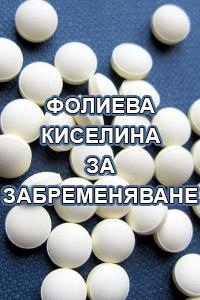 фолиева киселина за забременяване